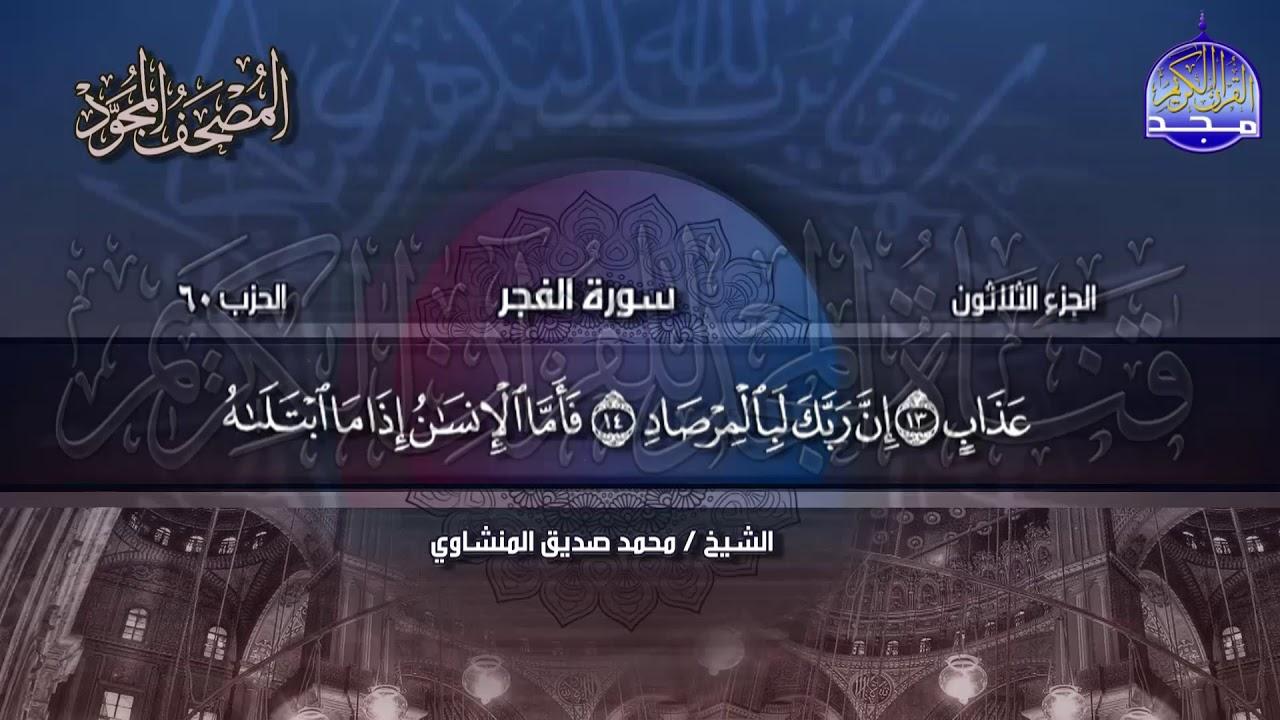 جديد |  المصحف المجود  الجزء 30 * الحزب 60  الشيخ محمد صديق المنشاوي | Alminshawy - Juz'30