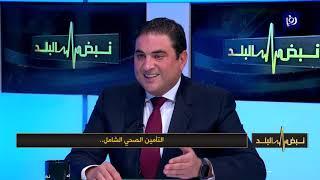 قموه: النموذج الخليجي يحمل القطاع الخاص تأمين سن الشيخوخة والمخرجات الطبية في الأردن متضاربة