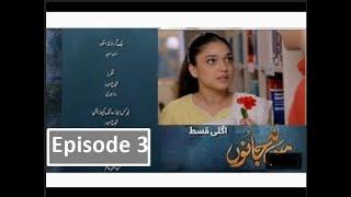 Mein na janu Episode 2 Promo || Mein na janu episode 2 Teaser || Hum Tv Drama || Global Corner