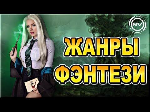 Все Жанры ФЭНТЕЗИ 3