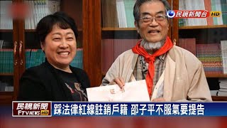 邵子平入籍中國冀望台灣福利 蘇:門都沒有-民視新聞