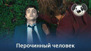 Трейлер фильма «Перочинный человек»