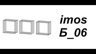 Имос - Обучение Б_06 - Правила конструирования