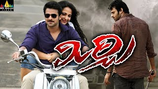 Mirchi Shortened Movie | Latest Telugu Movies | Prabhas, Anushka, Koratala Siva | Sri Balaji Video