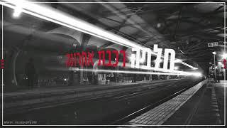 דוד בודה - רכבת אחרונה