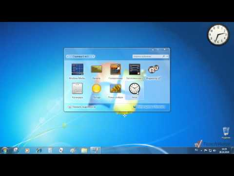 14  Гаджеты рабочего стола Windows® 7