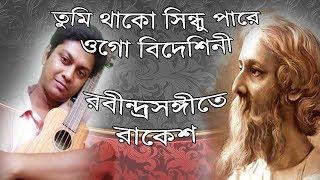 Ogo Bideshini Covered By RAKESH |Rabindra Songeet | আমি চিনি গো চিনি তোমারে ওগো বিদেশিনী