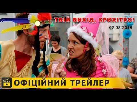 трейлер Твій вихід, крихітко! (2018) українською