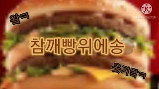 빅맥송~!/참깨빵위에 순쇠고기 패티2장 특별한소스 양상…