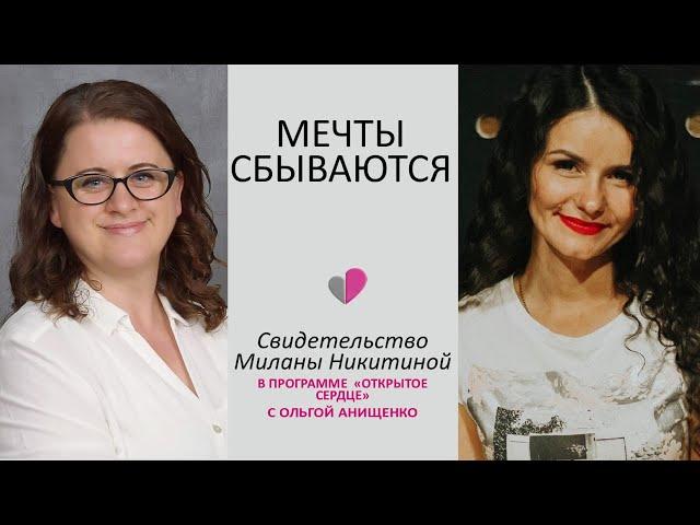 МЕЧТЫ СБЫВАЮТСЯ - Свидетельство Миланы Никитиной в программе