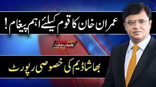 Bhasha Dam Per Bannay Wali Khasoosi Report - Dunya Kamran Khan Ke Sath