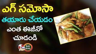 Indian Samosa Recipe | How To Make Egg Samosa | Egg Stuffed Samosa | Mana Vanta