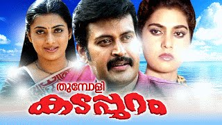 Malayalam Full Movie Thumboli Kadappuram | Romantic Movie | Manoj K Jayan,Silks Smitha,Priya Raman