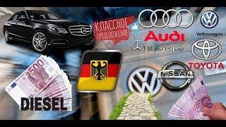 Премия за утилизацию: сколько можно заработать на старой машине в Германии?