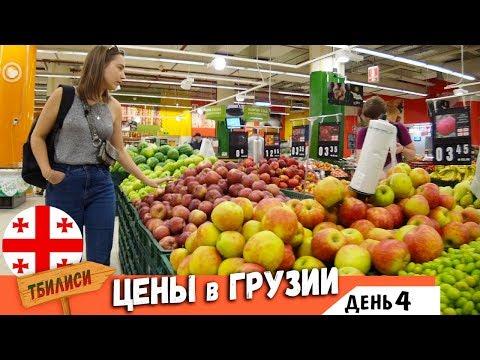 Цены в Грузии | Цены на продукты в Грузии. Цены в Тбилиси | Жизнь в Грузии