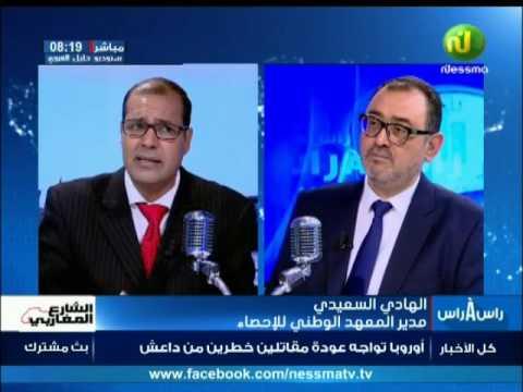 الهادي السعيدي مدير المعهد الوطني للإحصاء ضيف برنامج راس A راس