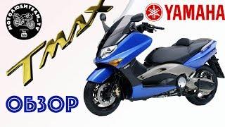 Обзор и тест-райд максискутера Yamaha TMAX 500 (2005 гв)