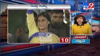 ఫటాఫట్ న్యూస్ : Fatafut News - TV9