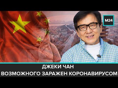 Джеки Чана поместили под карантин из-за возможного заражения коронавирусом - Москва 24