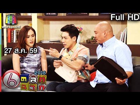 ตลก 6 ฉาก | 27 ส.ค. 59 Full HD