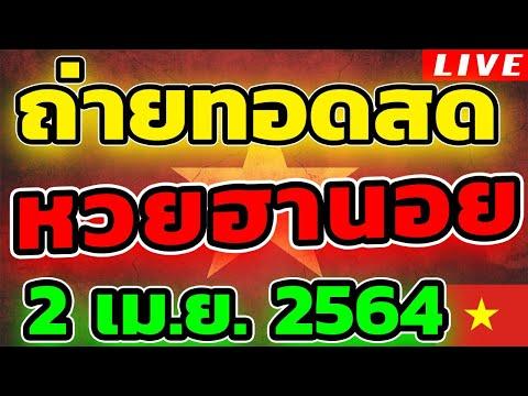 หวยฮานอย หวยฮานอยวันนี้ วันที่ 2  เมษายน 2564 ถ่ายทอดสดหวยฮานอย ตรวจหวยฮานอย 2/4/64