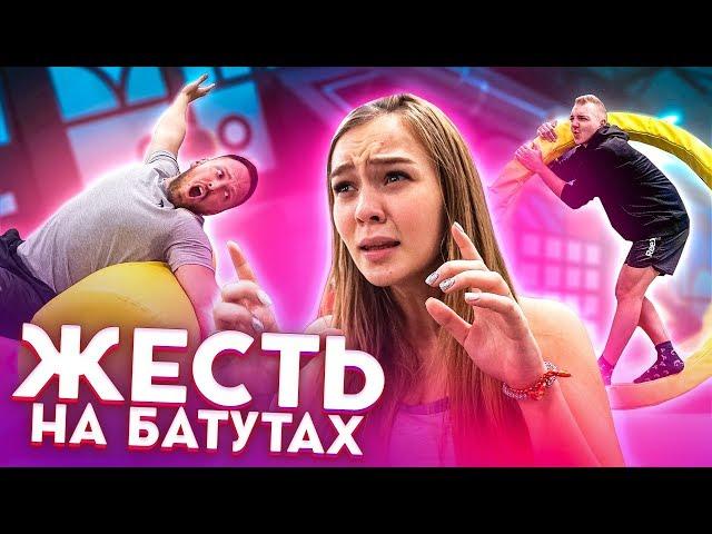 ИГРА НА НАКАЗАНИЕ - НА БАТУТАХ //  Антон Лазарев VS Лёха Столяров