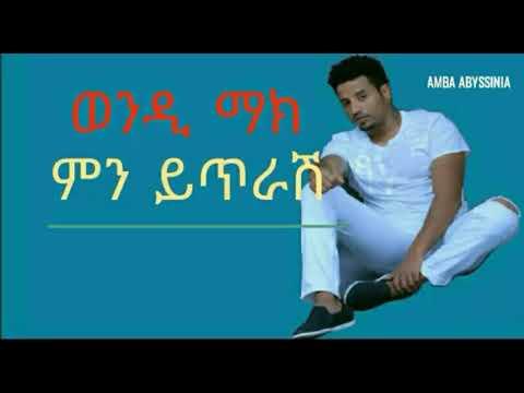 Min Yitrash - Wendi Mak (ምን ይጥራሽ) | Ethiopian Music With Lyrics #S1E11