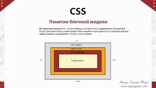 Курс CSS - Урок №18. Блочная модель. Margin и padding.