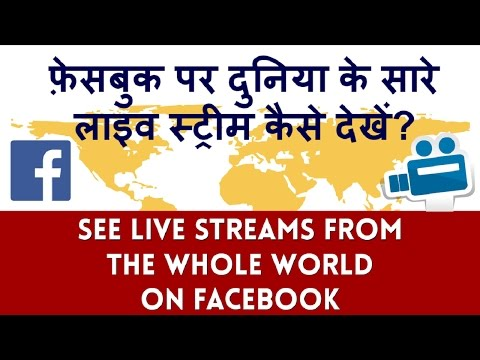 How to See Facebook Live Streams from all over the World? फ़ेसबुक लाइव के सारे स्ट्रीम देखिये