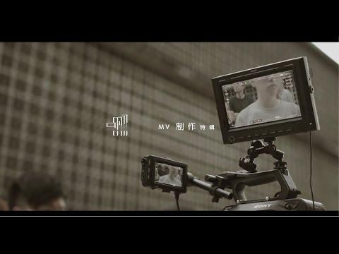 Aki黄淑惠【嘿】MV制作特辑—导演篇
