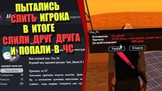 """ЖАЛОБЫ И КАРМА на ARIZONA RP! """"СЛИЛ СВОИХ ДРУЗЕЙ в ЧС"""""""