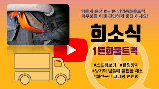 [1 톤화물 트럭 희소식] # 스프링 보강 # 롤링 방…