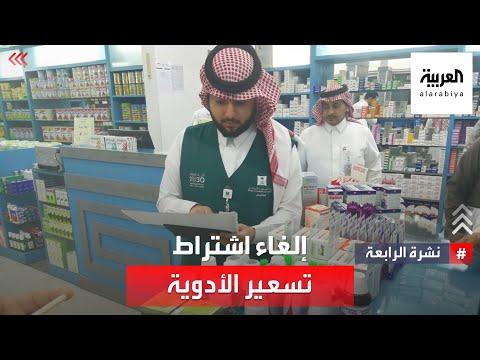 نشرة_الرابعة | إلغاء اشتراط طباعة التسعيرة على عبوات الأدوية  - 18:55-2021 / 8 / 1