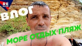 Влог  Как мы отдыхаем в Одессе .(Влог Как мы отдыхаем в Одессе . Поделись видео с друзьями. https://youtu.be/zVxToqj6sBA Партнёрская программа, подключай..., 2016-08-10T12:23:42.000Z)