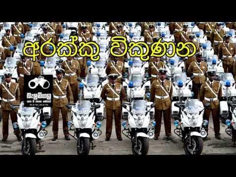 Balumgala Police Video 2016-06-22