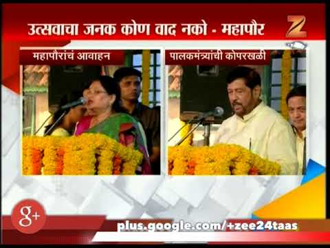 Pune | Mayor And Gurdian Minister On Row Over History Of Community Ganesh Festival
