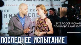 """Всероссийская премьера фильма """"Последнее Испытание"""" в Москве!"""