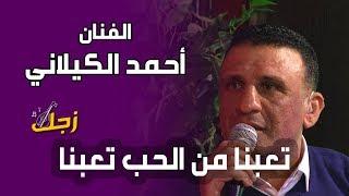 دحية تعبنا من الحب تعبنا - الفنان أحمد الكيلاني