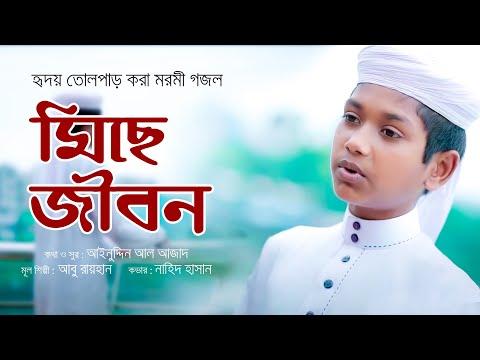 Miche Jibon Gojol Lyrics (মিছে জীবন গজল লিরিক্স) by Nahid Hasan