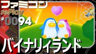 【ファミコン rePlay #94】バイナリィランド TAS全99面クリア