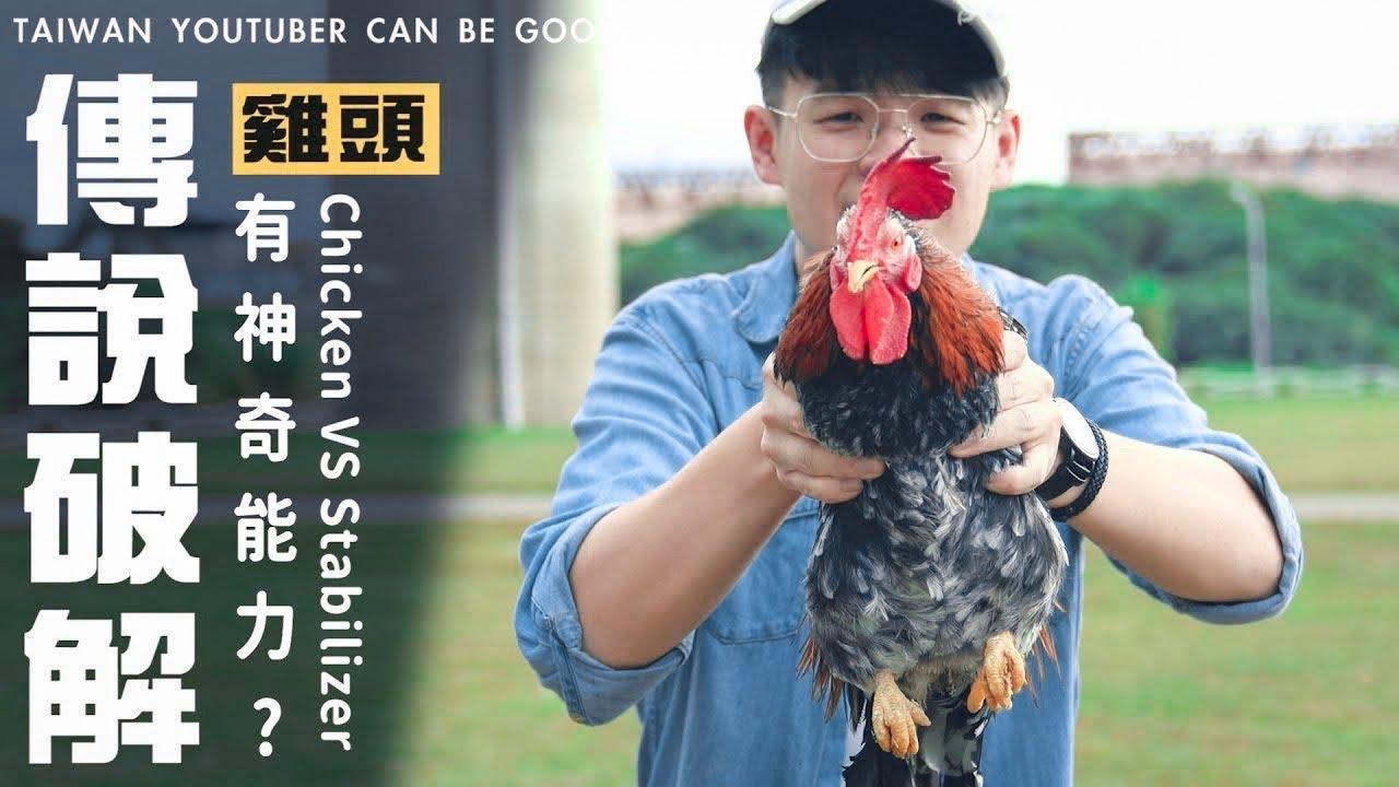 都市傳說破解 ! 雞頭比穩定器更穩定 ? FeiyuAK4500 評測【Jasper 星培】 - YouTube