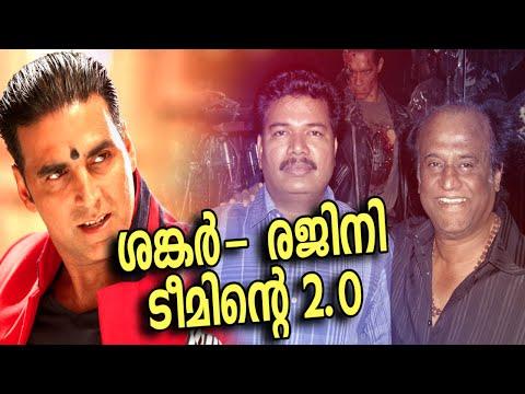 ശങ്കർ രജിനി ടീം ന്റെ 2.0 - Shankar Rajini team in 2.0 - Latest malayalam news - 동영상