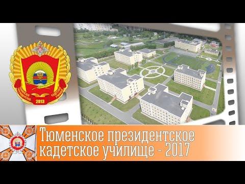 Как поступить в тюменское президентское кадетское училище