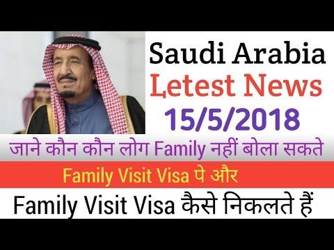 Saudi Arabia Letest News For Family Visit Visa 2018 Hindi Urdu..By Socho Jano Yaara