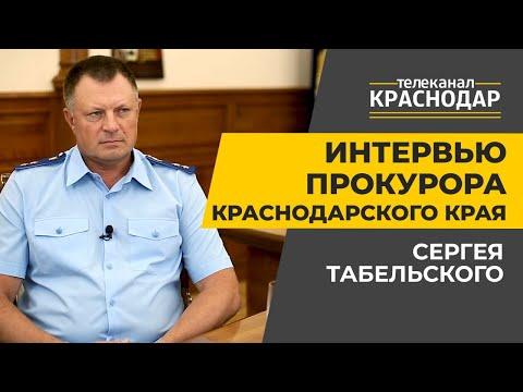 Интервью с прокурором