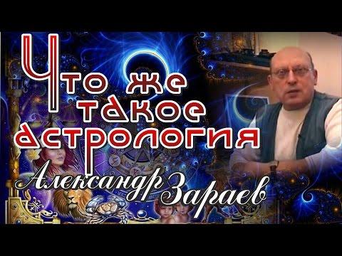 Главная - Онлайн Школа Классической Астрологии Константина