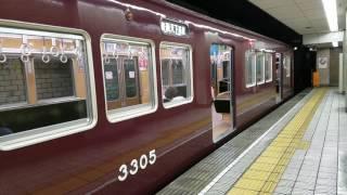 阪急電車 3300系 発車モーター音 ジョイント音 警笛あり