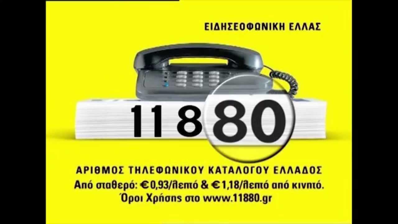 Image result for ΕΙΔΗΣΕΟΦΩΝΙΚΗ