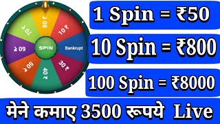 Spin And Earn Daily ₹6000 PayTm Cash 2019 !! 1 Spin ₹80 PayTm Cash !! Spin And Earn PayTm cash 2019