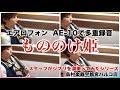 【島村楽器宇都宮パルコ店】エアロフォン(AE-10)で1人多重録音!もののけ姫を演奏してみた!